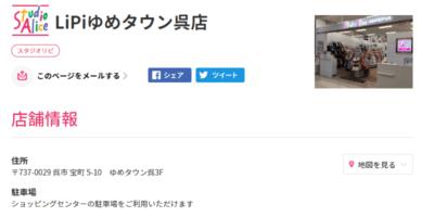 スタジオアリスLiPiゆめタウン呉店の画像