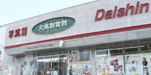 大進創寫館防府店の画像