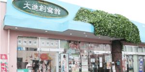 大進創寫館福山店の画像