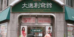 大進創寫館広島本店の画像