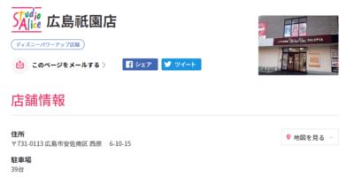 スタジオアリス広島祗園店の画像
