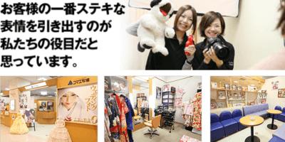 コマエ写場福屋広島駅前店の画像