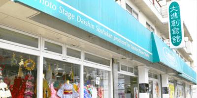 大進創寫館五日市店の画像