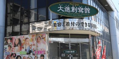 大進創寫館岩国店の画像