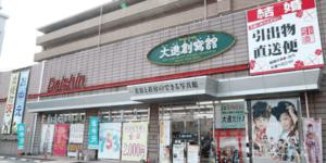 大進創寫館呉店の画像