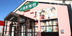 大進創寫館三原店の画像
