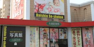 大進創寫館下松店の画像