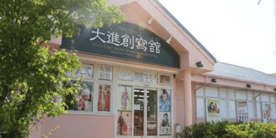 大進創寫館八木店の画像