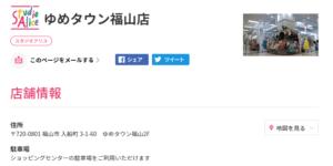 スタジオアリスゆめタウン福山店の画像