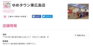 スタジオアリスゆめタウン東広島店の画像