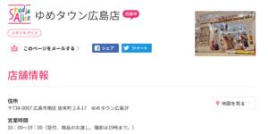 スタジオアリスゆめタウン広島店の画像