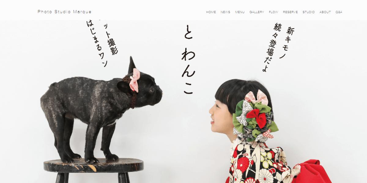 広島フォトスタジオマルクの画像
